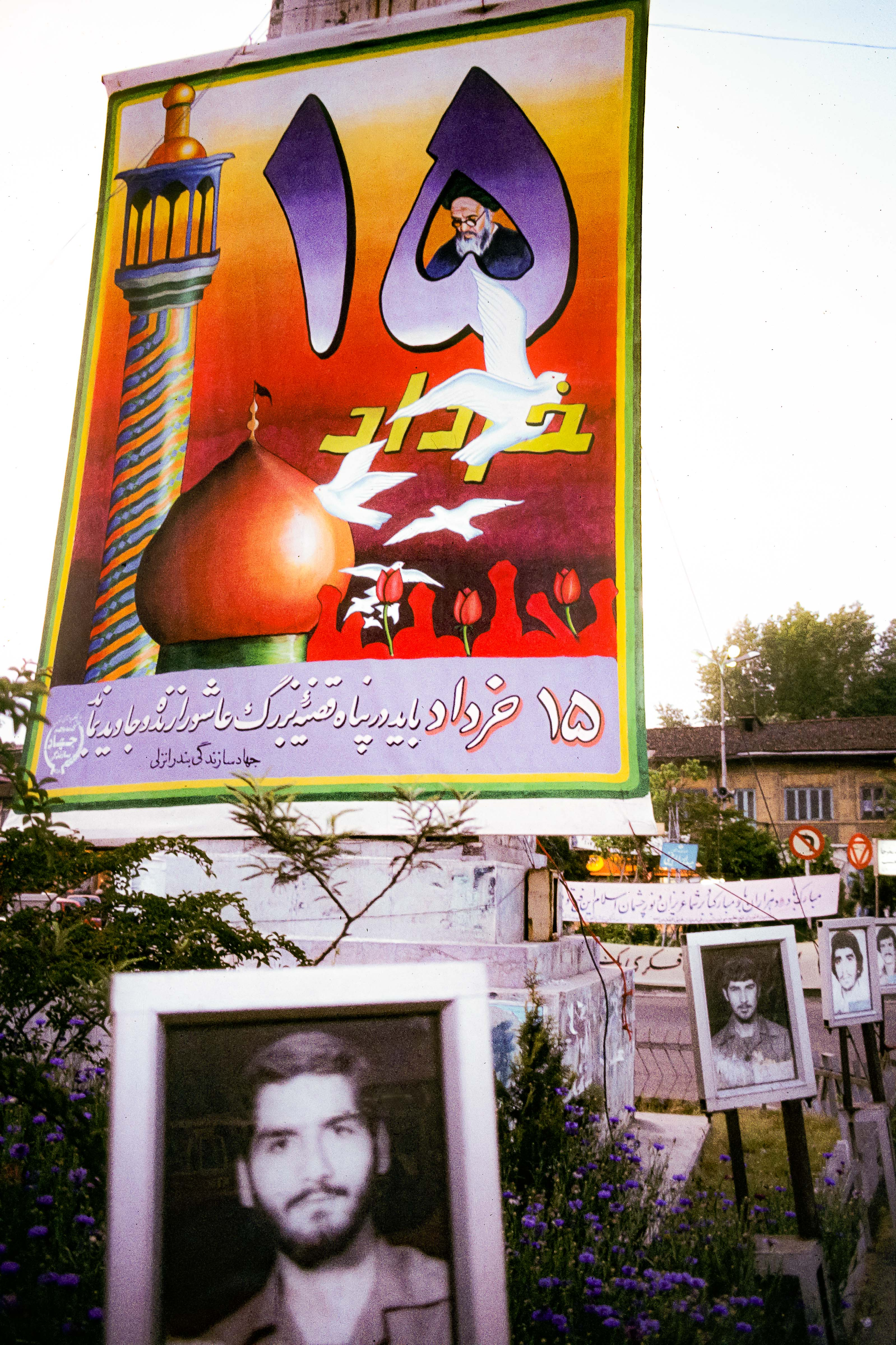 Iran, Posters of Martyrs, 1984
